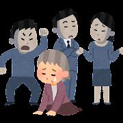 高齢者に対する差別のイラスト