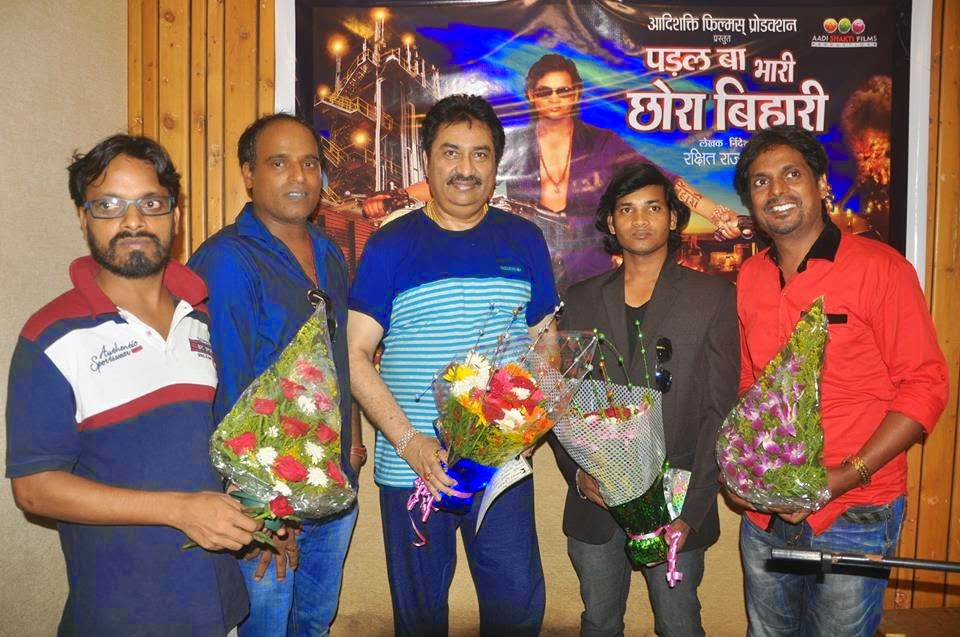 Bhojpuri upcoming movie Padal Ba Bhari Chhora Bihari film Song Recording & Muhurat