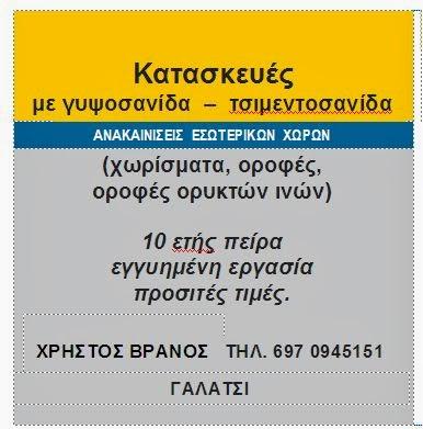 ΚΑΤΑΣΚΕΥΕΣ