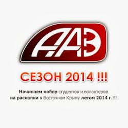 Набор волонтёров на Сезон 2014