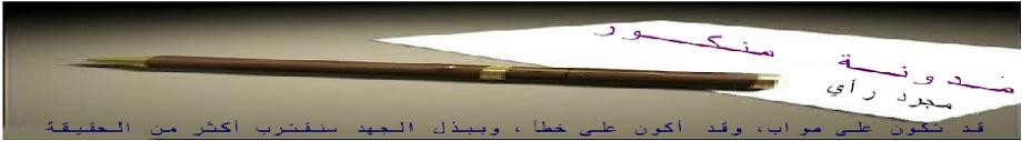 مـدونـة منـكـــــور