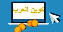 عن مدونة كوين العرب