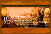 ΟΙ ΠΡΩΤΑΓΩΝΙΣΤΕΣ ΤΟΥ 1821