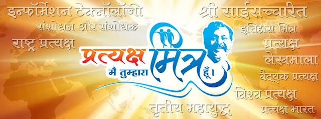 http://www.pratyaksha-mitra.com/