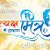 Launch of Pratyaksha Mitra website - http://www.pratyaksha-mitra.com