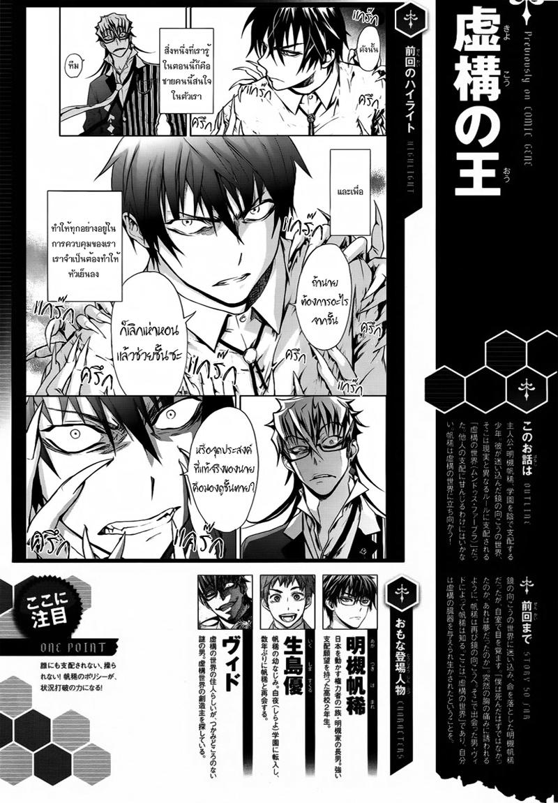 อ่านการ์ตูน Kyokou no Ou 3 ภาพที่ 2