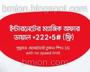 airtel-Internet-Magic-Offer-dial-*222*-5#.jpg