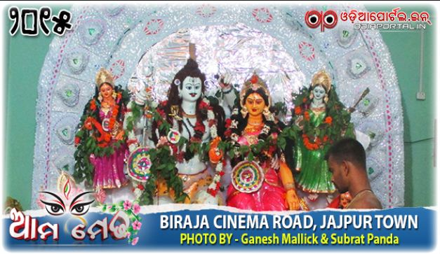 Biraja Cinema Road, Jajpur Town *Shiva Medha* - Photo By Subrat Panda, Ganesh Mallick