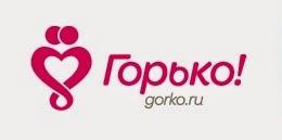 Я на Горько.ру
