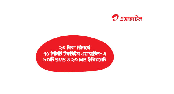 Airtel 23tk,46tk,115tk,228tk recharge based bundle packs