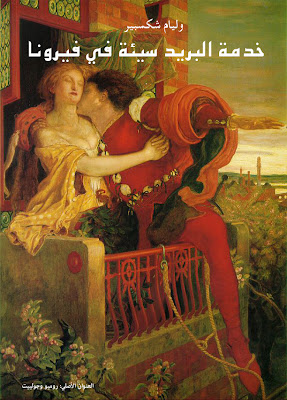 وليام شكسبير, روميو وجولييت