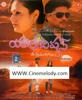 Ambition Telugu Mp3 Songs Free  Download -2013