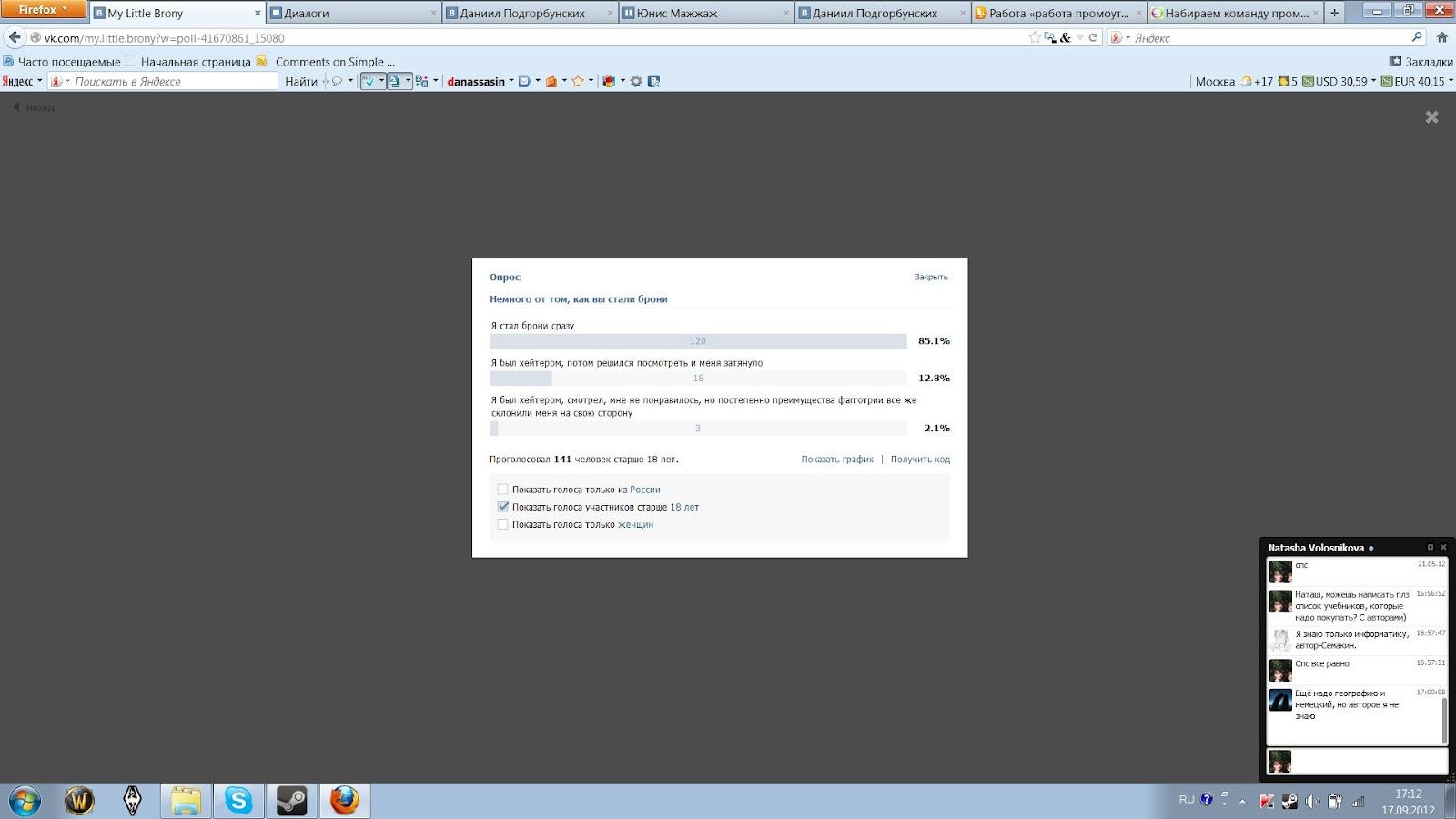 Как убрать рекламные вкладки в браузере (Хром, Файрфокс) 12