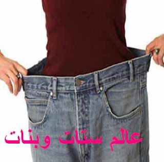 وصفة لتخسيس الارداف http://setatwebanat.blogspot.com/2012/11/blog-post_8.html