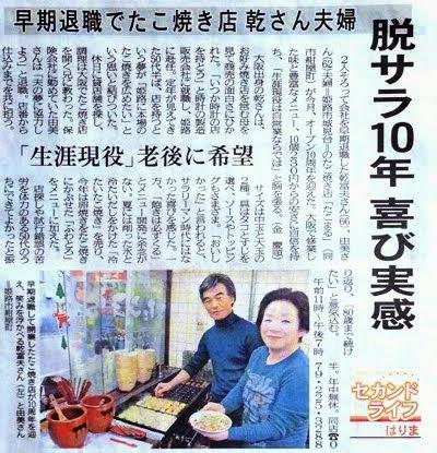 ♪神戸新聞朝刊掲載