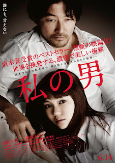 Watch My Man (Watashi no otoko) (2014) movie free online