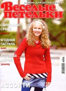 Веселые петельки Вяжем для детей № 2 2011