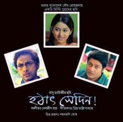 hothat sedin bengali movie songs