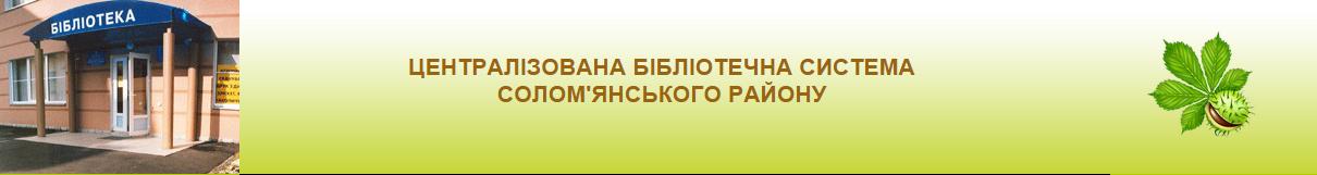 Сайт ЦБС Солом'янського району