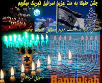 ما جشن حنوکا به ملت عزیز اسرائیل و یهودیان سرتاسر جهان تبریک میگویم
