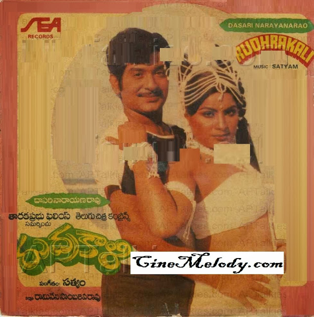 Rudrakali Telugu Mp3 Songs Free  Download  1983