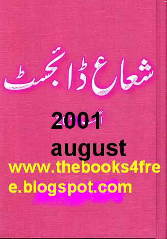 ebooks shuaa digest february 2013 shuaa digest monthly digest salam