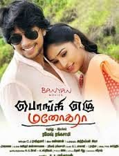 MP3 – Ponge Ezhu Manohara (2014) Tamil Audio Download