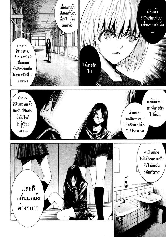 อ่านการ์ตูน Tsumitsuki 1 ภาพที่ 24