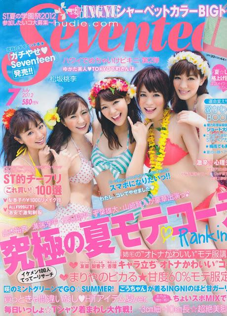 Seventeen Japan Magazine Scans July 2012