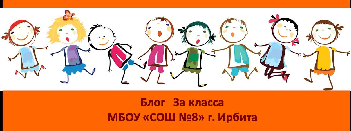 "Блог 3а класса МБОУ ""СОШ №8"""