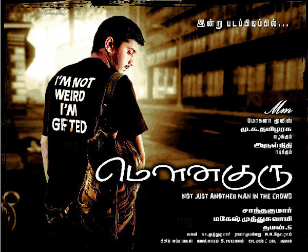 http://2.bp.blogspot.com/-ZXgoqP9loic/TdciaLPgulI/AAAAAAAAKBw/jlxMq9ec4Tc/s600/Arulnidhi_Mouna%2BGuru_Tamil_movie_first_look_wallpapers.jpg