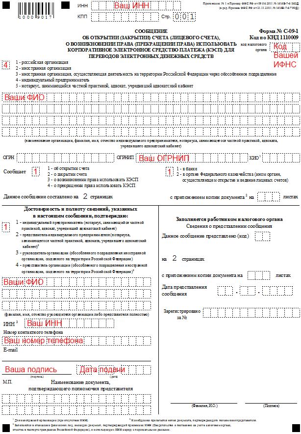 бланк с-09-3-1 в 2016году