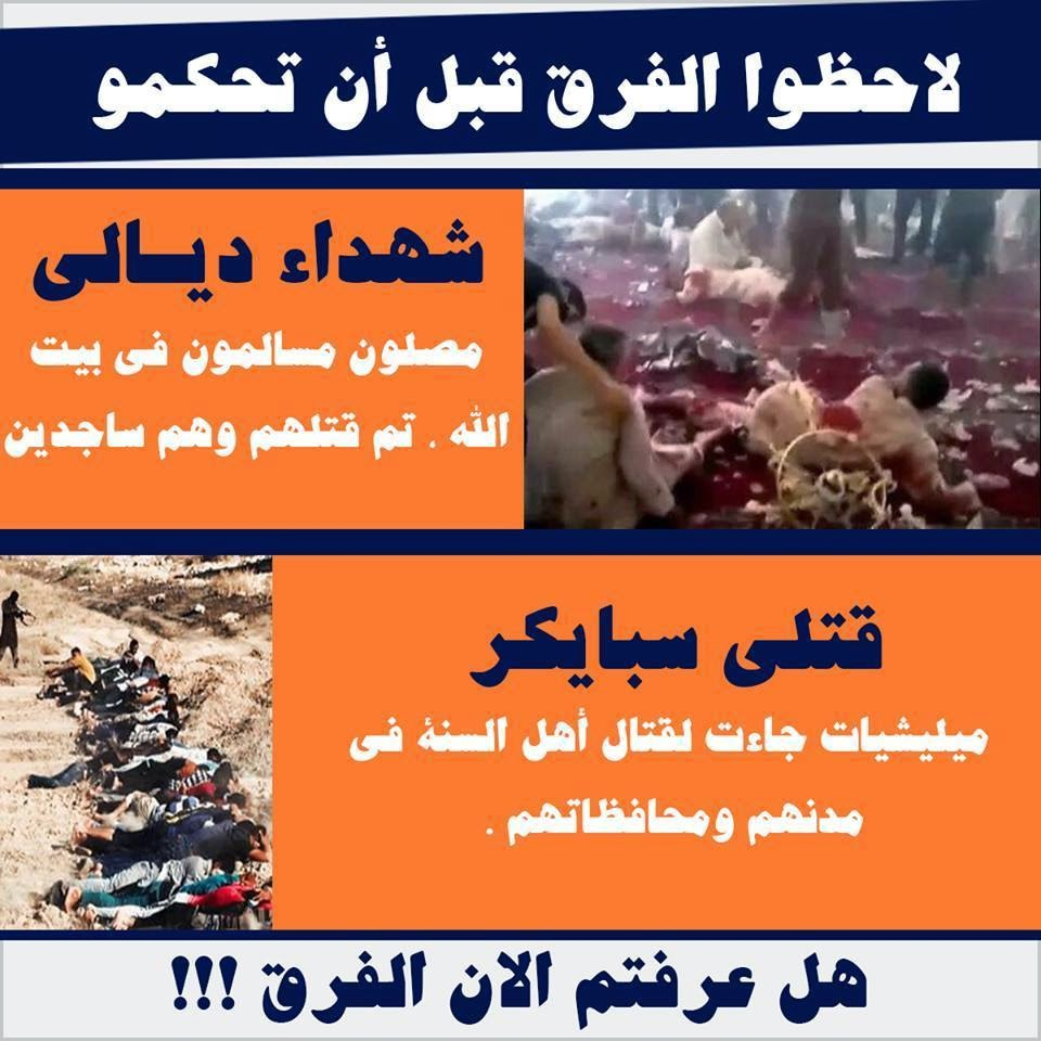 لتطورات الأمنية ومستجدات الثورة السنية العراقية ليوم الخميس 28/8/2014