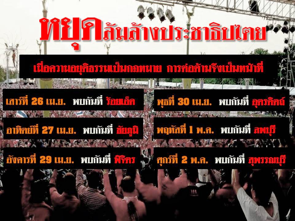UDD to stage rallies in many provinces.