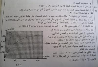 نموذج امتحان البكالوريا في مادة الفيزياء والكيمياء3