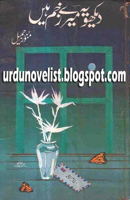 Dekho Yah Mery Zakham Hain By Munawar Jameel