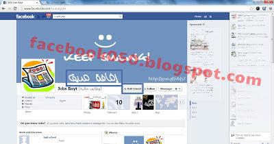 طريقة إضافة الأصدقاء علي موقع فيس بوك