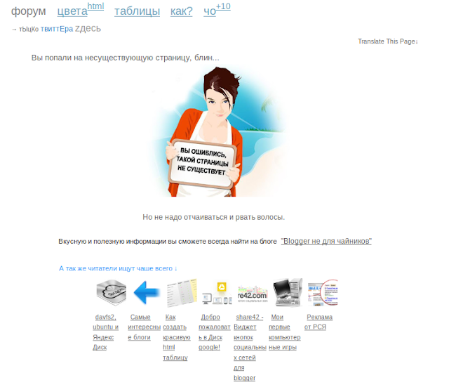 blogger blogspot 404 page