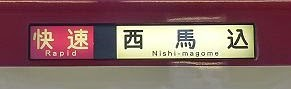 京成電鉄 快速 西馬込行き 京急600形側面