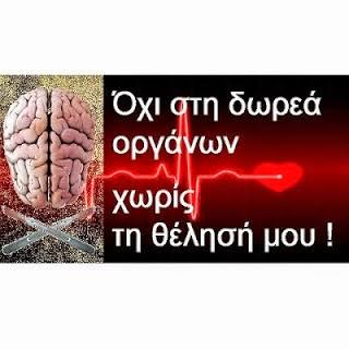 ΔΗΛΩΣΗ ΑΡΝΗΣΗΣ ΜΕΤΑΜΟΣΧΕΥΣΗΣ ΟΡΓΑΝΩΝ