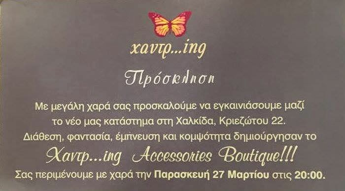 ΧΑΝΤΡΙΝΓΚ