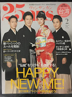 25ans 2月号 発売中!