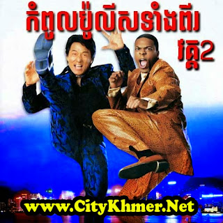 KomPol Police Tang 2 II [2 End] Chinese Khmer Movie