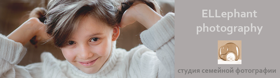 Галерея детского фотографа Смолиной Ирины и студии ELLephant-photo