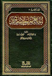 كتاب الجامع لعلوم الإمام أحمد - خالد الرباط و سيد عزت عيد