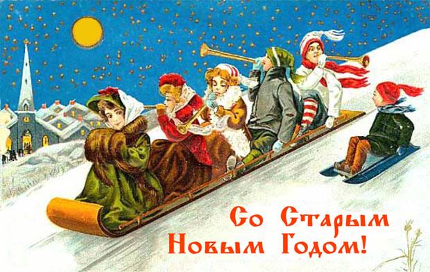 Короткие поздравления на Старый Новый год в 2015 году