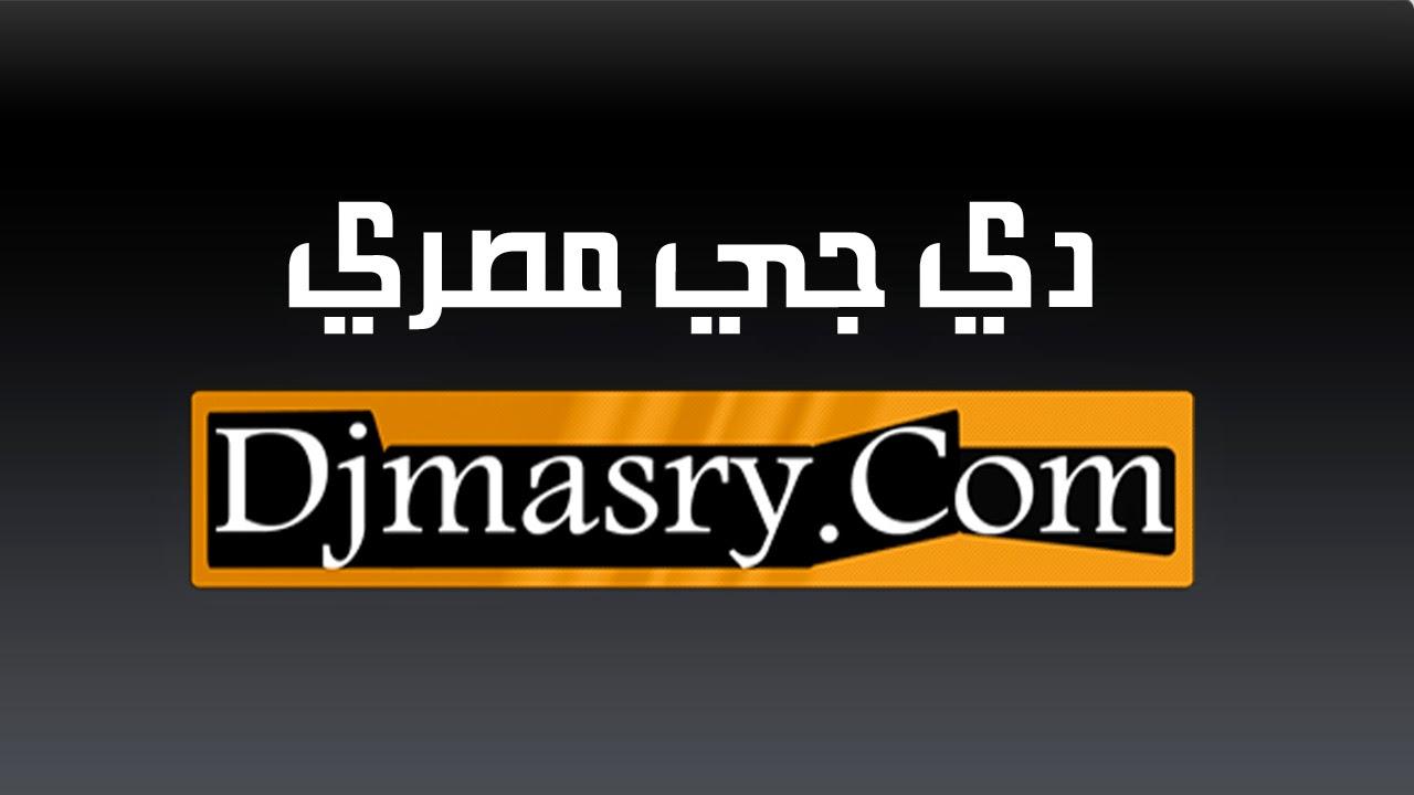 لوب موسيقي الشارع - لوبات دي جى مصري - Loop Music Elsharaa - Loops Djmasry