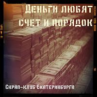 http://scrapclubekb.blogspot.ru/2015/12/blog-post_21.html