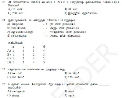 Tnpsc group 4 question paper with answers key 2011