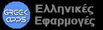 Ελληνικές Εφαρμογές - Greek apps